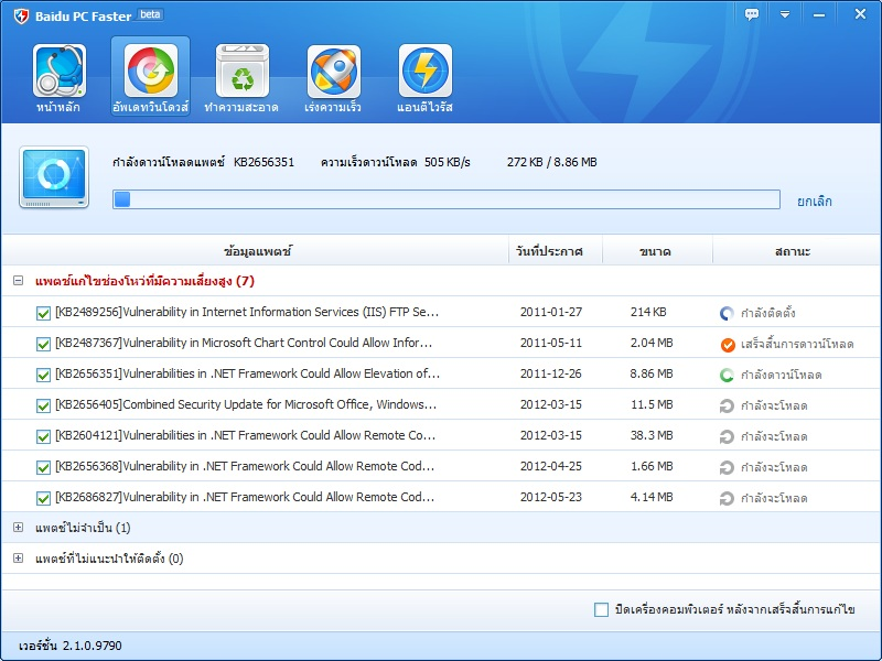 Baidu PC Faster + Antivirus (10)