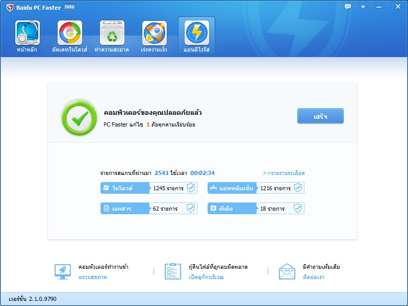 Baidu PC Faster + Antivirus (17)