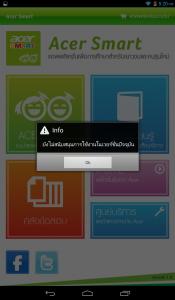 Screenshot_2013-02-18-17-20-51
