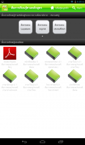 Screenshot_2013-02-18-17-21-01