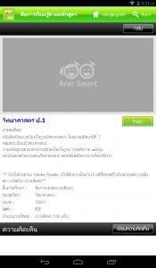 Screenshot_2013-02-18-17-21-45