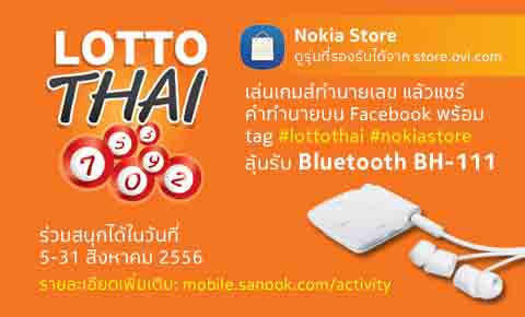 LottoThai_SanookCampaign_Catalogue