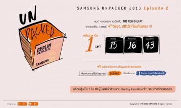 "SAMSUNG เชิญร่วมเปิดตัว ""บางสิ่ง"" ที่อาจเป็น Galaxy Note 3"