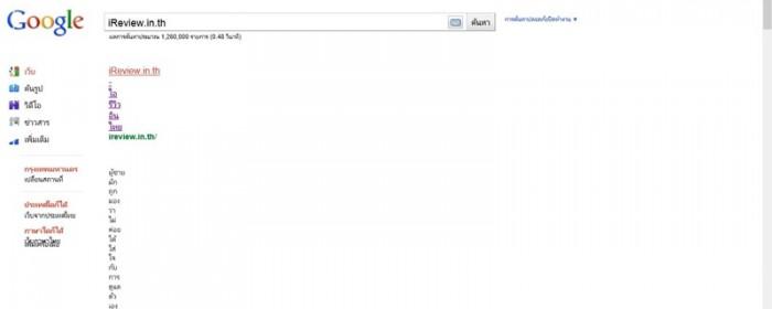 วิธีแก้ไขปัญหา IE 11 บน Windows 8.1 (แสดงผลค้นหา Google ผิดพลาด)