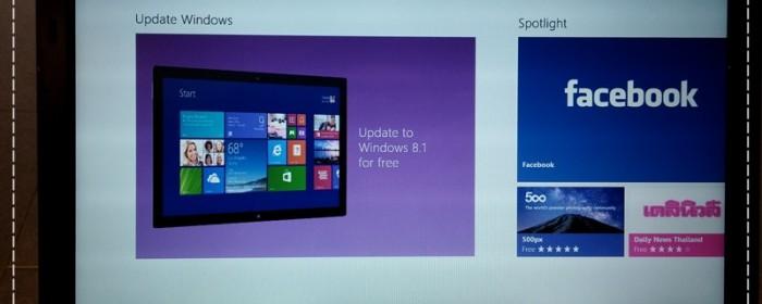 วิธีอัพเกรด Windows 8.1 (ทั้งแบบธรรมดาและแบบ USB)