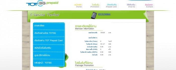 วิธีเช็คเบอร์ตัวเองและเติมเงินกับ SIM TOT 3G