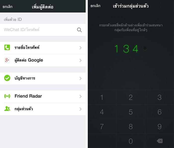 WeChat-5.3_(2)