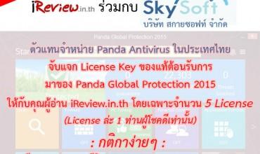 Panda Security ใจดีแจก Panda Global Protect จำนวน 5 Liencse ใช้ฟรี 1 ปีเต็ม