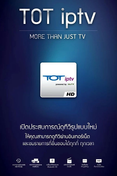 TOT-iptv_Application
