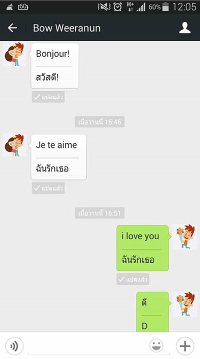 WeChat_Translate-'LOVE'