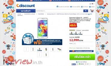 Cdiscount ลดราคา Galaxy S5 เหลือ 12,990 บาท