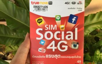 "4G Social SIM ""เล่นโซเซียลไม่อั้น"" กับซิม TrueMove H แบบเติมเงิน"
