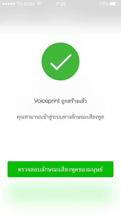 WeChat_Voiceprint-&-version-6.2