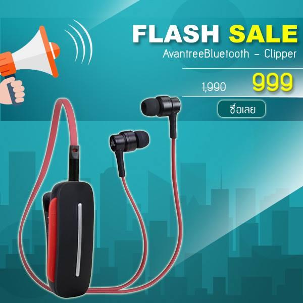AvantreeBluetooth - ShopAt7 Sale 9999