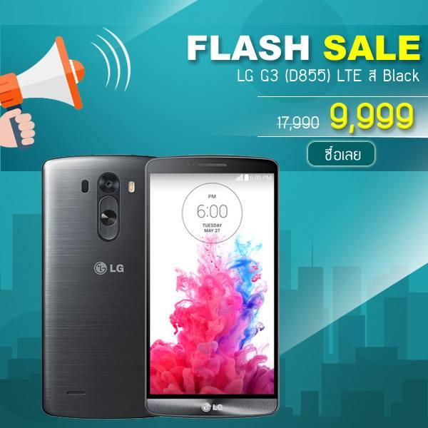 LG G3 - ShopAt7 Sale 9999