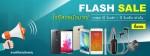 ShopAt7 ลดราคา LG G3, Xiaomi Mi4, Galaxy A5 ราคาเดียว 9,999 บาท