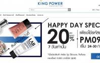 โทรศัพท์ Samsung ในราคา Duty Free ซื้อออนไลน์ที่ KingPowerOnline.com