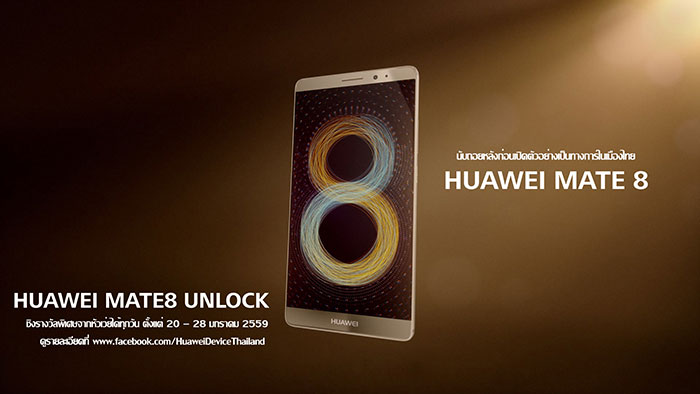 HUAWEI-Mate8-UNLOCK-Visual-TH