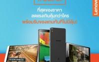 [PR] Lenovo มอบโปรโมชั่นสุดพิเศษสำหรับผลิตภัณฑ์ยอดนิยมที่งาน Thailand Mobile Expo 2016