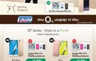 [PR] โปรโมรชั่นฮอต!!! ครั้งแรกกับการเปิดตัว SmartPhone ใหม่ ตระกูล F  ซีรี่ย์