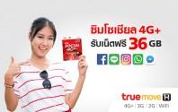 "[PR] TrueMoveH ให้ลูกค้าเติมเงินใช้ 4G แรงสะใจกับซิมใหม่ ""ซิมโซเชียล 4G Plus"" รับฟรีเน็ต 4G+ แรงเต็มสปีด สูงสุดถึง 36 GB"