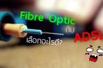 ติดเน็ตบ้าน อะไรดี Fibre Optic ดีไหม? รีวิวเทียบกับ ADSL