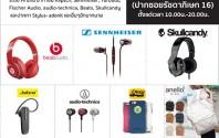 [PR] 4 ยักษ์ใหญ่ ผู้นำแห่งวงการ Gadget และหูฟัง จัด Warehouse SALE ฟ้าผ่า สูงสุด 90%