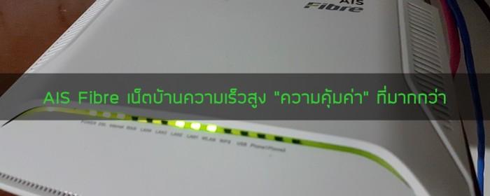 เน็ตบ้านไฟเบอร์ออพติก 100% เร็ว แรง จริงหรือ ?