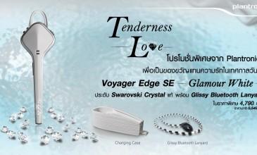[PR] Tenderness Love ของขวัญไอทีสุดล้ำค่า ต้อนรับวันแม่