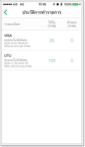 utu-app-11