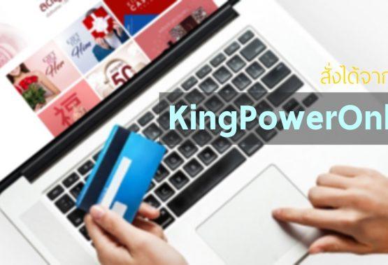 KingPowerOnline ช็อปออนไลน์ในราคา Duty Free