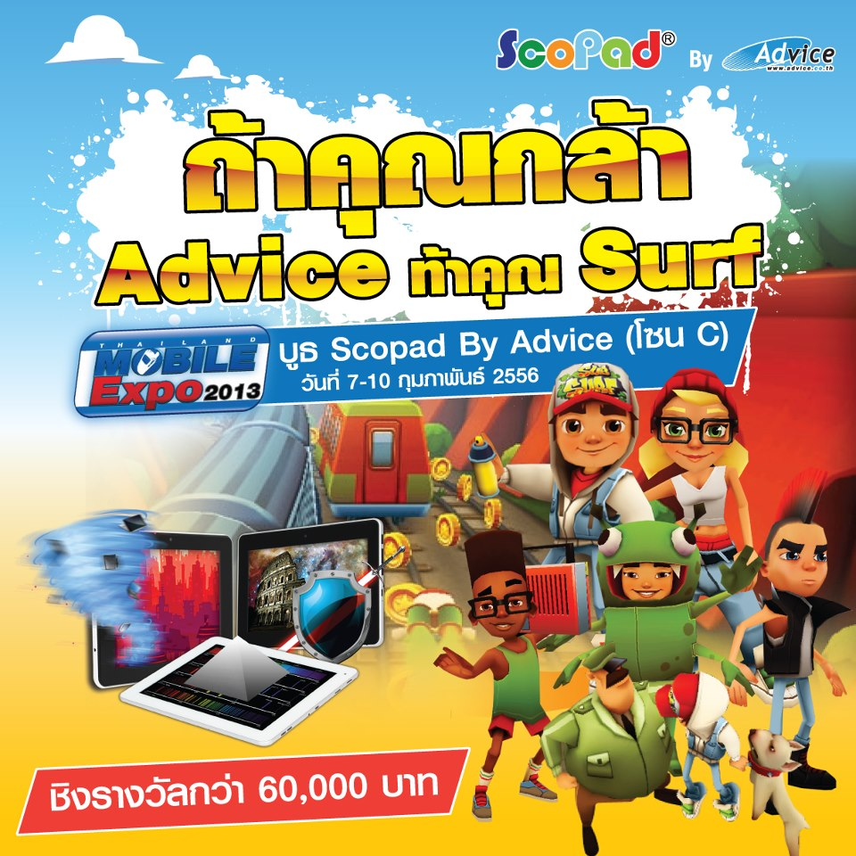 Game Contest On Scopad_Mobile Expo