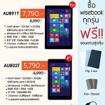 X-Banner_-promotion-wisebook-ลดท้าร้อน