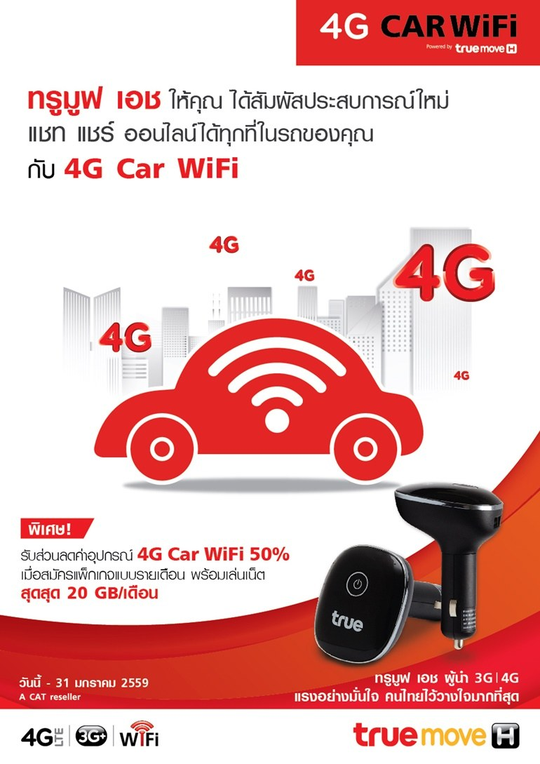 iReviewInTh_True4G_Car_Wifi_p1280678