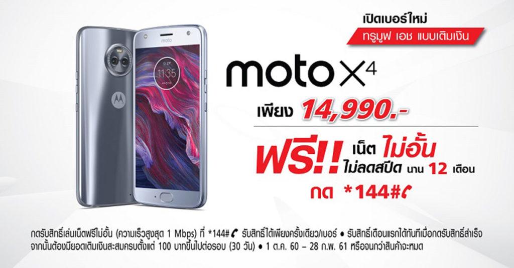 Moto-X4-Promo-Scene-02-(Pre_Paid)_RZ