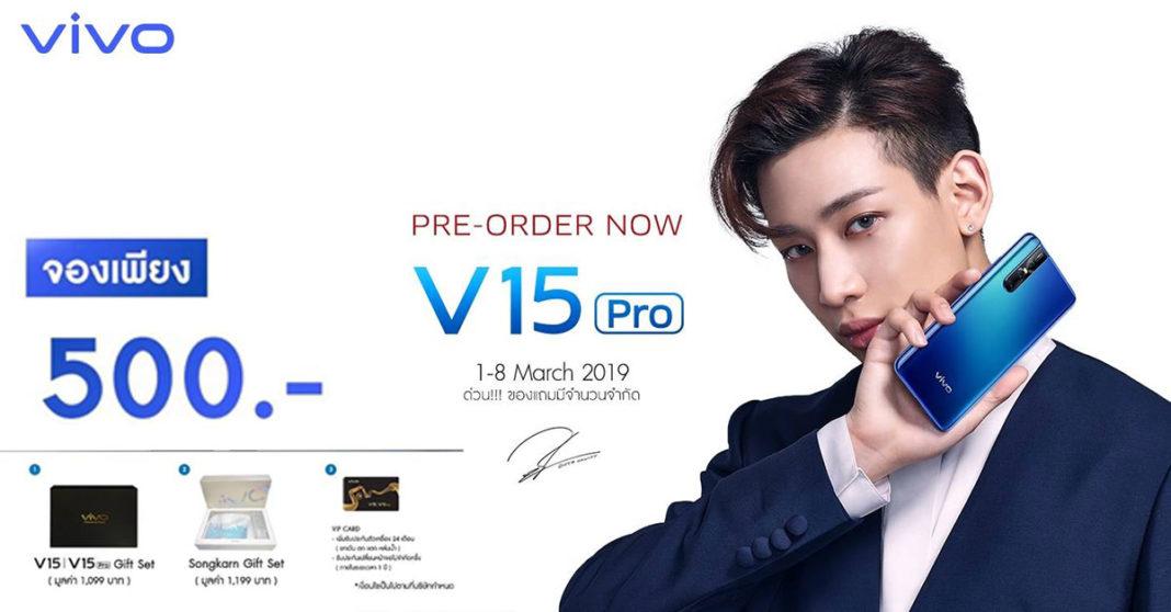 Order Vivo V15Pro