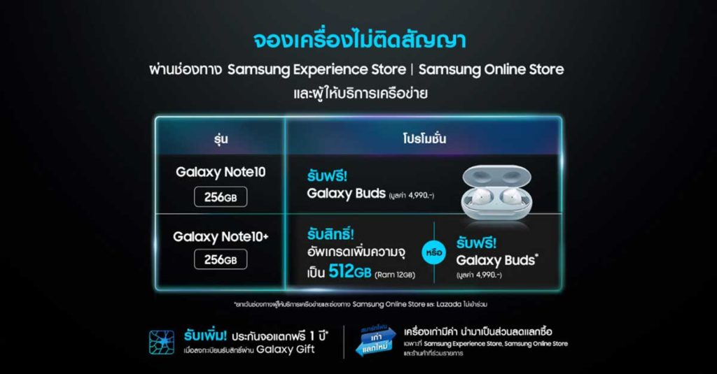 Prebooking Galaxy Note10 -2
