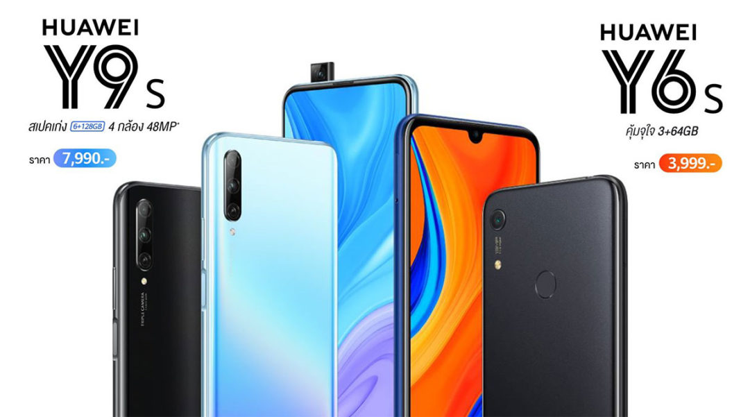 HUAWEI-Y9s-and-HUAWEI-Y6s